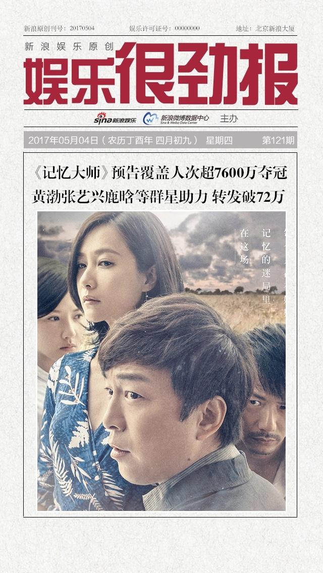 《记忆大师》公映特别版预告获群星助力登顶
