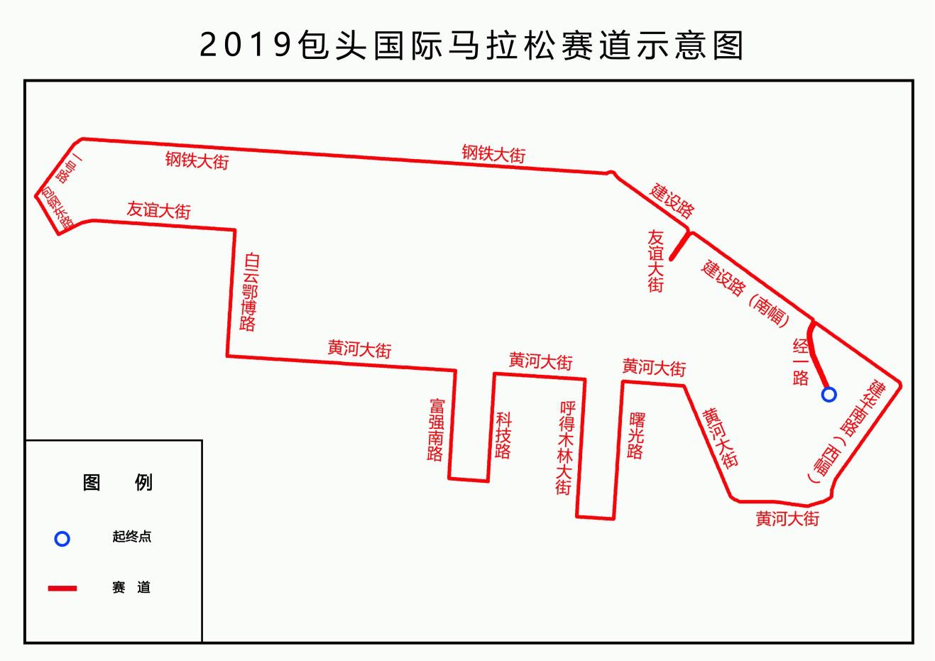2019包头首届国际马拉松赛事期间道路交通管制通告