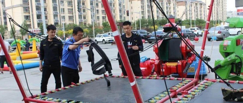 @所有家(jia)ye)? qing)警惕這(zhe)些兒童娛樂設施!