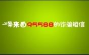 95588诈骗短信