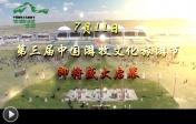 达茂第三届游牧文化节宣传片