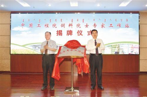 中国工程院饲料院士专家工作站在新葡京设立