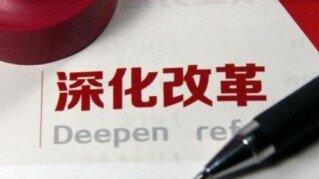 """九原区打通经济体制改革""""任督""""二脉"""