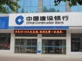 还能这样,建设银行竟然允许借款人挪用信贷资金