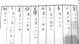 中国文字博物馆悬赏求认字 破译单个甲骨文奖10万