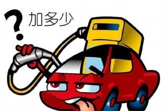 去加满油箱吧 成品油价周六或将踩线上调