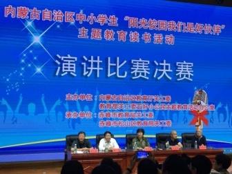 青山区选手在自治区演讲比赛中载誉而归