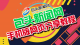 乐虎国际_乐虎国际娱乐|唯一官网!手机版分享教程