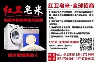 红卫皂米 全球招商