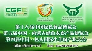 第十八届中国绿色食品博览会