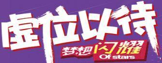大奖娱乐官方网站_广告3