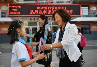 钢四小庆祝第33个教师节活动