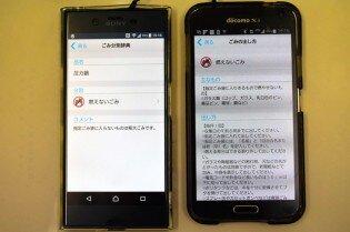 一款倒垃圾提醒软件风靡日本滋贺县