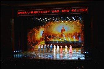青山区庆祝第33个教师节:春华秋实六十载 砥砺奋进谱新篇
