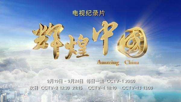 《辉煌中国》1分钟宣传片