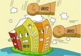 44城住宅限售加码调控封堵炒房客意在去杠杆