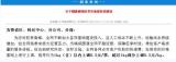 """圆通速递否认撤下涨价通知称""""双11""""期间不涨价"""