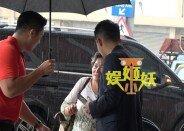 组图:汪小菲大雨中偶遇问路老奶奶 周到举动太暖心