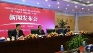 首届内蒙古中小企业投资与贸易合作撮合洽谈会  12月10日在包头召开