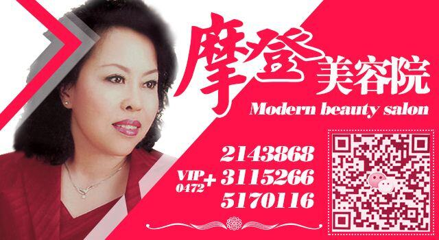 摩登醫學美容院院長尹麗霞