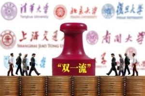 """人民日报:""""双一流""""不能丢了中国底色"""
