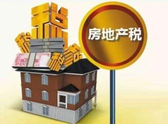 未来房地产税按评估值征收将涉存量房
