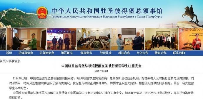 驻圣彼得堡总领馆提醒旅圣中国公民注意旅行安全