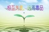 """石拐区:公安禁毒助力""""百日会战""""行动"""