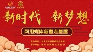 """""""新时代 新梦想""""网络媒体""""新春走基层""""活动暨""""2018网络中国节""""启动"""