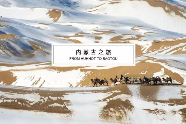 包头人,穿越草原沙漠的冬日旅行,你确定不来?