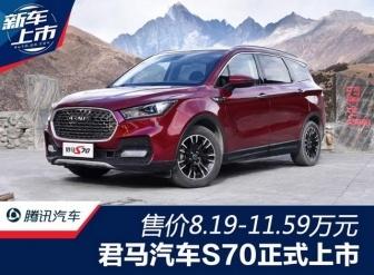 君马S70正式上市 售价8.19—11.59万元