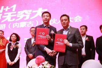 强强合作 共同打造内蒙古众信旅游山水国际旅行社