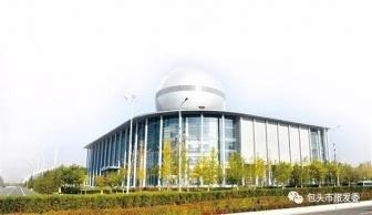 1月11日包头市科技馆免费对外开放!