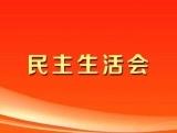 赵江涛参加指导昆区区委常委会2017年度民主生活会