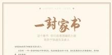 一封家书诉衷情,谁是张近东春节最牵挂的人?