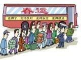 春节期间长途客流同比大降