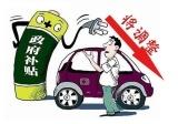 四部门调整新能源汽车财政补贴政策