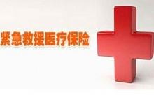 出境游可考虑附加投保医疗保险和紧急救援服务条款