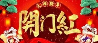 春节自救指南丨不要慌,拿去!