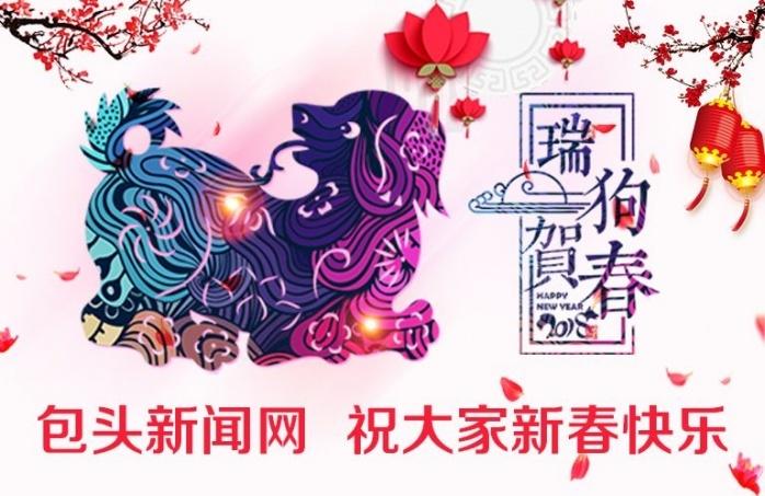 网络中国节?春节