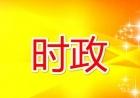 2月11日晚,市委副书记、市长赵江涛沿着我市主要路段,检查了春节景观亮化工程。