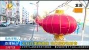 大红灯笼高高挂 张灯结彩迎新春