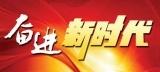 """【奋进新时代】土右旗150万亩土地吃上""""营养餐"""""""