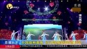 中国旗袍春晚 澳门金沙线上娱乐阿姨演绎草原风采