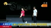内蒙古话剧院开年演出《有多少爱可以胡来》