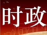 市政协召开主席(扩大)会议暨专题协商会