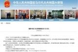 中国使馆提醒中国公民谨慎前往马尔代夫首都