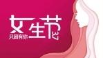 """包头日报社直播间邀请你观看""""科大女生节"""""""