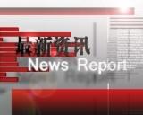 内蒙古产业扶贫信息调度平台正式启用