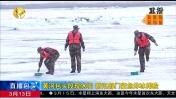 黄河包头段现冰坝 防汛部门紧急炸冰排险